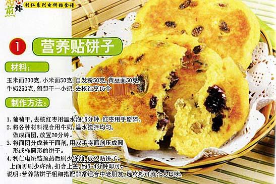 利仁电饼铛食谱,贴饼子
