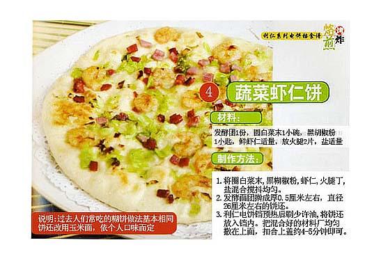 利仁電餅鐺食譜,蔬菜蝦仁餅
