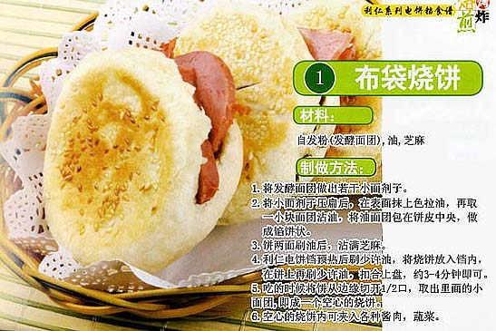 利仁电饼铛食谱,布袋烧饼
