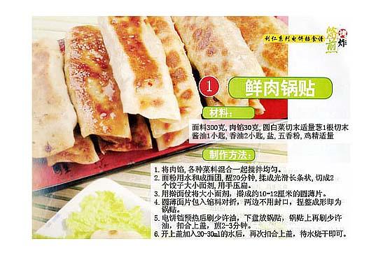 利仁電餅鐺食譜,鮮肉鍋貼